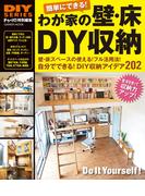 【期間限定価格】わが家の壁・床DIY収納(DIYシリーズ)
