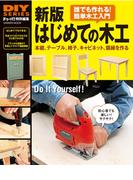 【期間限定価格】新版 はじめての木工(DIYシリーズ)