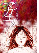 【全1-6セット】マガユメ(全力コミック)
