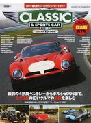 クラシック&スポーツカー 日本版 vol.7