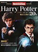 Harry Potter 『ハリー・ポッター』魔法と冒険の20年