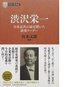 渋沢栄一 日本近代の扉を開いた財界リーダー