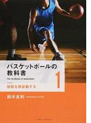 バスケットボールの教科書 1 技術を再定義する