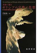 美術で綴るギリシアの宗教と思想 その永遠不滅志向と日本の中央希薄構造