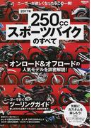 250ccスポーツバイクのすべて 2017年 オンロード&オフロードの人気モデルを徹底ガイド!