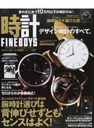 FINEBOYS時計 VOL.11 腕時計選びは背伸びせずともセンスはよく!