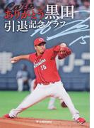 ありがとう黒田引退記念グラフ