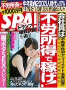 週刊SPA! 2016/11/22号