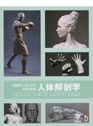 3Dアーティストのための人体解剖学 ANATOMY FOR 3D ARTISTS日本語版