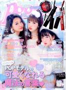 Popteen (ポップティーン) 2017年 01月号 [雑誌]