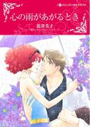 心の雨があがるとき(ハーレクインコミックス)