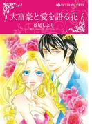 大富豪と愛を語る花(ハーレクインコミックス)