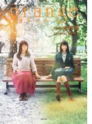 映画ノベライズ orange―オレンジ―(双葉文庫)