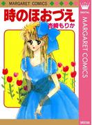 時のほおづえ(マーガレットコミックスDIGITAL)