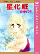 星化粧(マーガレットコミックスDIGITAL)