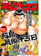 週刊少年チャンピオン2016年51号