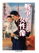 戦争がつくる女性像(ちくま学芸文庫)