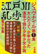 江戸川乱歩 電子全集10 ジュヴナイル第1集(江戸川乱歩 電子全集)