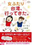 コミックエッセイ 女ふたり台湾、行ってきた。(地球の歩き方BOOKS)