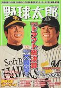 野球太郎 No.021 2016ドラフト総決算&2017大展望号