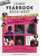 CROSSBEAT YEARBOOK 2016−2017 2016年の年間ベスト・アルバムを発表!!