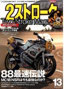 2ストロークマガジン 13