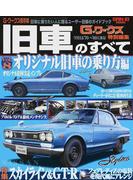 旧車のすべて ユーザー目線の旧車選択ガイドブック G−ワークス保存版 Vol.8 オリジナル旧車の乗り方編