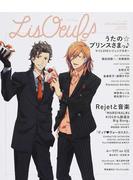 LisOeuf vol.03(2016.December) うたの☆プリンスさまっマジLOVEレジェンドスター/Rejetと音楽