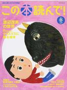 この本読んで! 絵本と読みきかせの情報誌 2016冬 渡辺茂男の世界/児童書店が選ぶクリスマスに贈る絵本