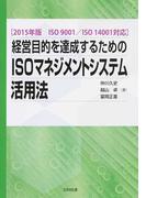 経営目的を達成するためのISOマネジメントシステム活用法 2015年版ISO 9001/ISO 14001対応