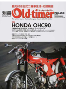 別冊Old‐timer SPECIAL ISSUE No.23(2016NOVEMBER) ホンダ横置きOHC90