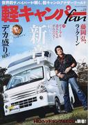 軽キャンパーfan vol.23 ディープな達人たちのオムニバス!軽キャンパーLIFE新章