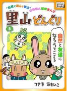 里山どんぐり 5(impress QuickBooks)