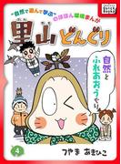 里山どんぐり 4(impress QuickBooks)
