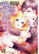 背徳の婚姻(乙女ドルチェ・コミックス)