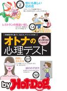【期間限定価格】by Hot-Dog PRESS オトナの心理テスト 「恋のメンタリスト」になれる!