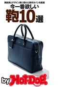 【期間限定価格】by Hot-Dog PRESS 今一番欲しい鞄10選
