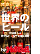 【期間限定価格】by Hot-Dog PRESS 世界のビール 秋の夜長に宅飲みビールで気分は海外