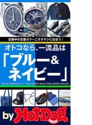 【期間限定価格】by Hot-Dog PRESS オトコなら、一流品は「ブルー&ネイビー」 定番中の定番カラーこそオヤジに似合う!