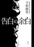 告白の余白(幻冬舎単行本)