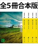 【期間限定価格】獣の奏者 全5冊合本版(講談社文庫)