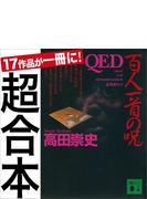 【期間限定価格】超合本 QED