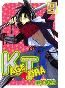 【期間限定価格】KAGETORA(9)