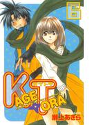 【期間限定価格】KAGETORA(6)