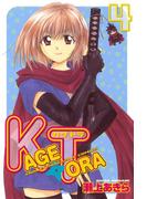 【期間限定価格】KAGETORA(4)
