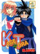 【期間限定価格】KAGETORA(2)