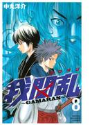 【期間限定価格】我間乱~GAMARAN~(8)