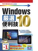 今すぐ使えるかんたんmini Windows 10 厳選便利技(今すぐ使えるかんたん)