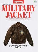 MILITARY JACKET ヴィンテージミリタリーデザインの集大成。