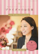 ブライダルのお仕事 MY WORK STYLE BOOK 就活&ワークスタイルサポートブック 2018